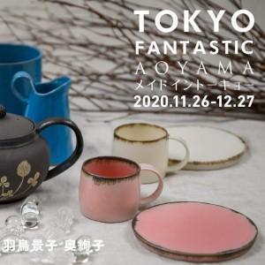 tokyofantastic2020_3