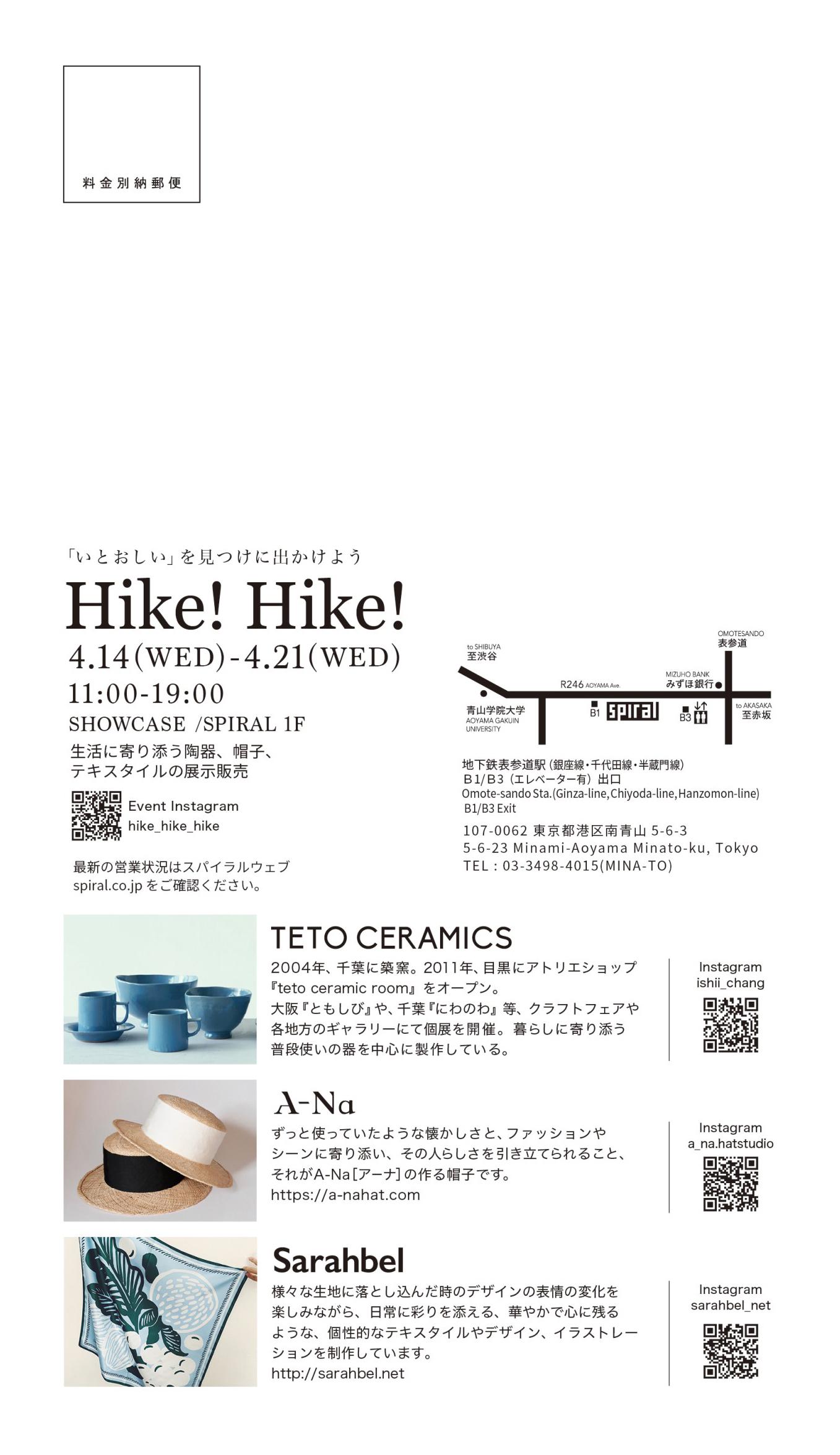hikehike_2